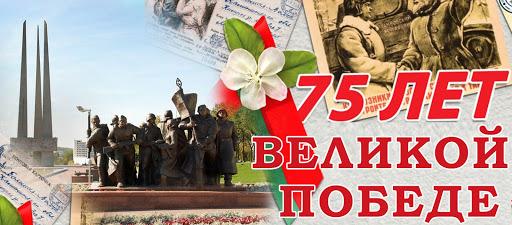 75 лет Великой Победе