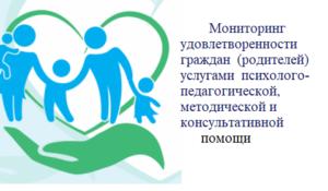 Мониторинг удовлетворенности граждан услугами психолого-педагогической, методической и консультативной помощи