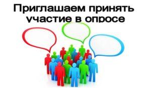 Приглашаем принять участие в опросе